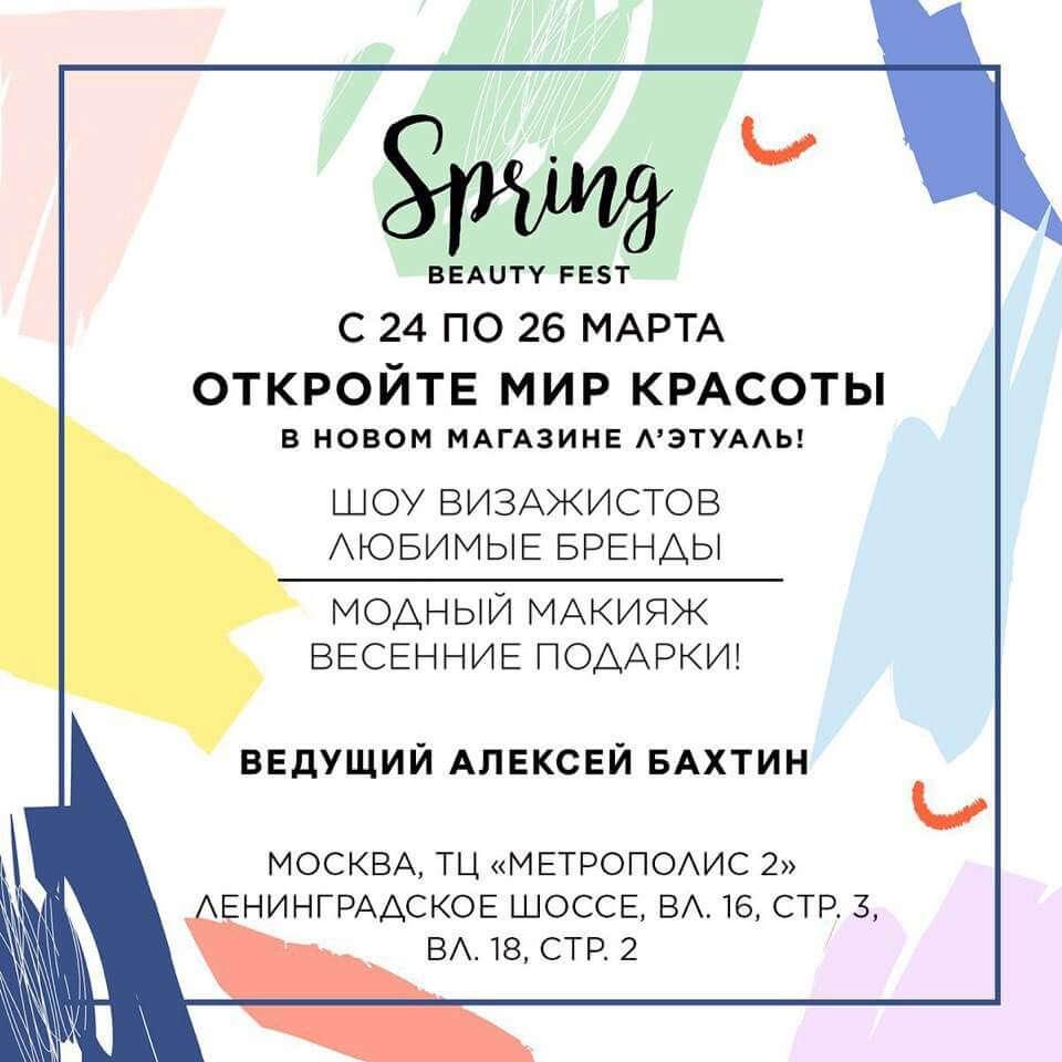 Spring Beauty FEST Летуаль